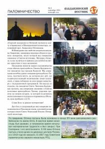 vv n04-2016 Page 17