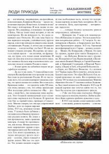 vv n04-2016 Page 23