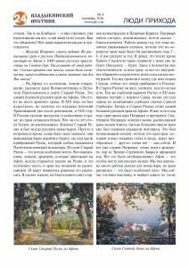 vv n04-2016 Page 24