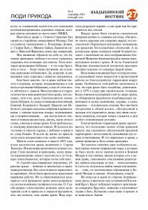 vv n04-2016 Page 27