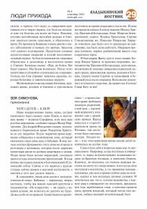 vv n04-2016 Page 29