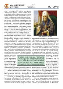 vv n04-2016 Page 10