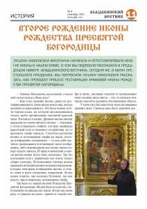 vv n04-2016 Page 11