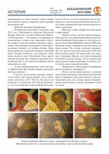 vv n04-2016 Page 13