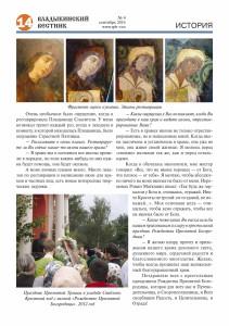 vv n04-2016 Page 14