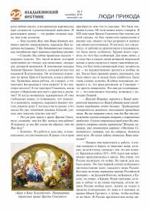 vv n04-2016 Page 22
