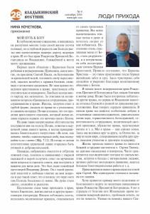 vv n04-2016 Page 28