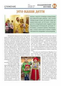 vv n04-2016 Page 31