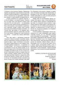 vv11-20 sm Page 03