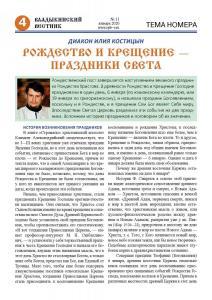 vv11-20 sm Page 04