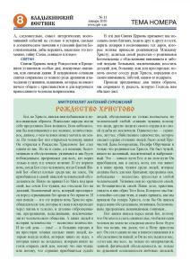vv11-20 sm Page 08