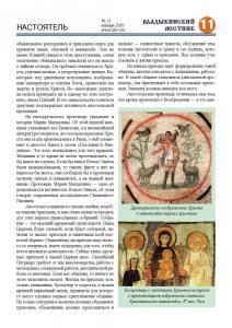 vv11-20 sm Page 11
