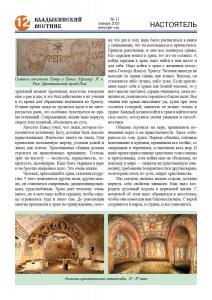 vv11-20 sm Page 12