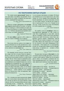 vv11-20 sm Page 13