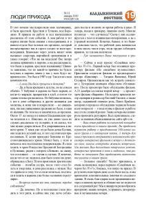 vv11-20 sm Page 19
