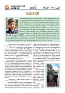vv11-20 sm Page 22