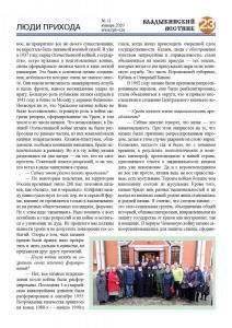 vv11-20 sm Page 23