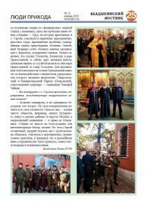 vv11-20 sm Page 25