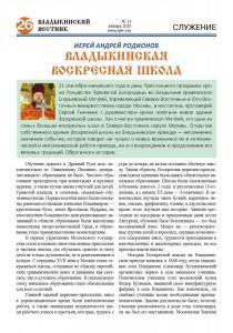 vv11-20 sm Page 26