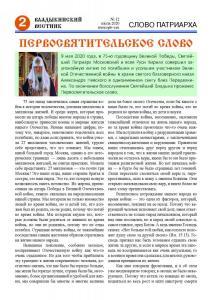 vv n12-20 сайт Страница 02