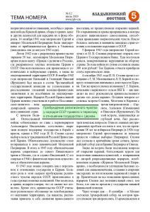 vv n12-20 сайт Страница 05