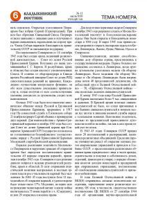 vv n12-20 сайт Страница 06