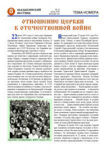 vv n12-20 сайт Страница 08
