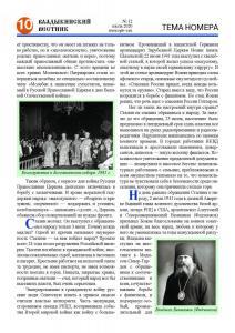 vv n12-20 сайт Страница 10