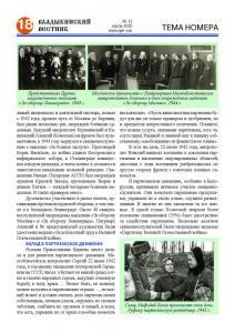 vv n12-20 сайт Страница 18