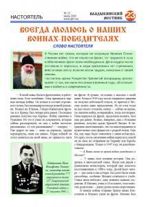 vv n12-20 сайт Страница 23