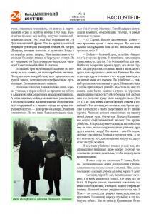 vv n12-20 сайт Страница 24