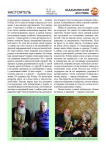 vv n12-20 сайт Страница 25