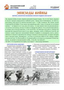 vv n12-20 сайт Страница 26
