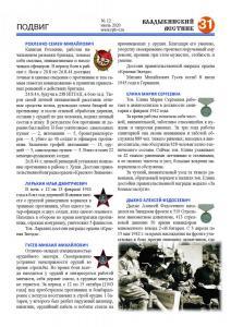 vv n12-20 сайт Страница 31