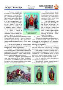 10 РПБ 2019 s2 Страница 29
