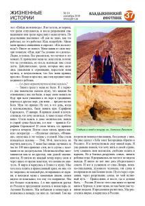 10 РПБ 2019 s2 Страница 37