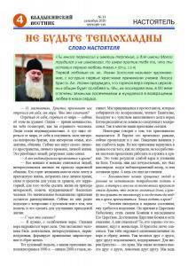 vv n13-20 сайт Страница 04