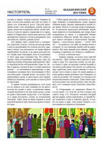 vv n13-20 сайт Страница 05