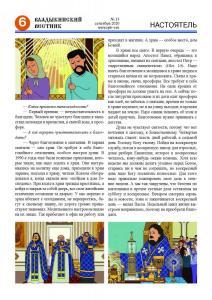 vv n13-20 сайт Страница 06