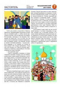 vv n13-20 сайт Страница 07