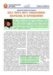 vv n13-20 сайт Страница 08