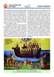 vv n13-20 сайт Страница 10