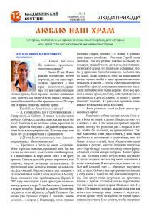 vv n13-20 сайт Страница 12
