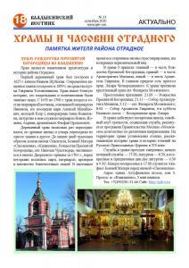 vv n13-20 сайт Страница 18