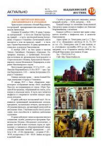 vv n13-20 сайт Страница 19