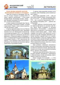vv n13-20 сайт Страница 20