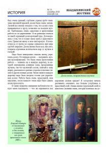 vv n13-20 сайт Страница 25