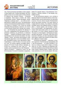 vv n13-20 сайт Страница 26