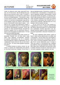 vv n13-20 сайт Страница 27