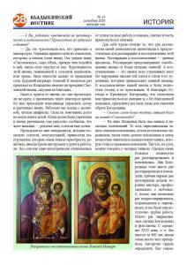 vv n13-20 сайт Страница 28